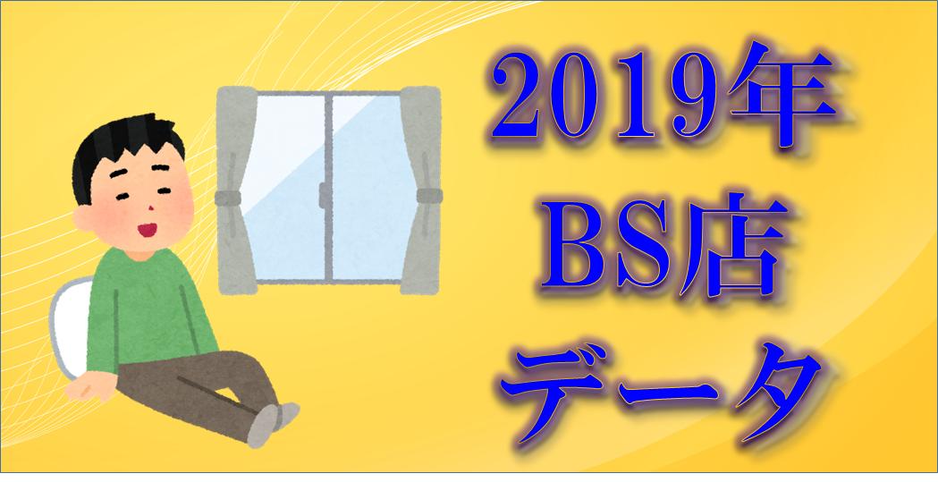 2019年BS店タイトル