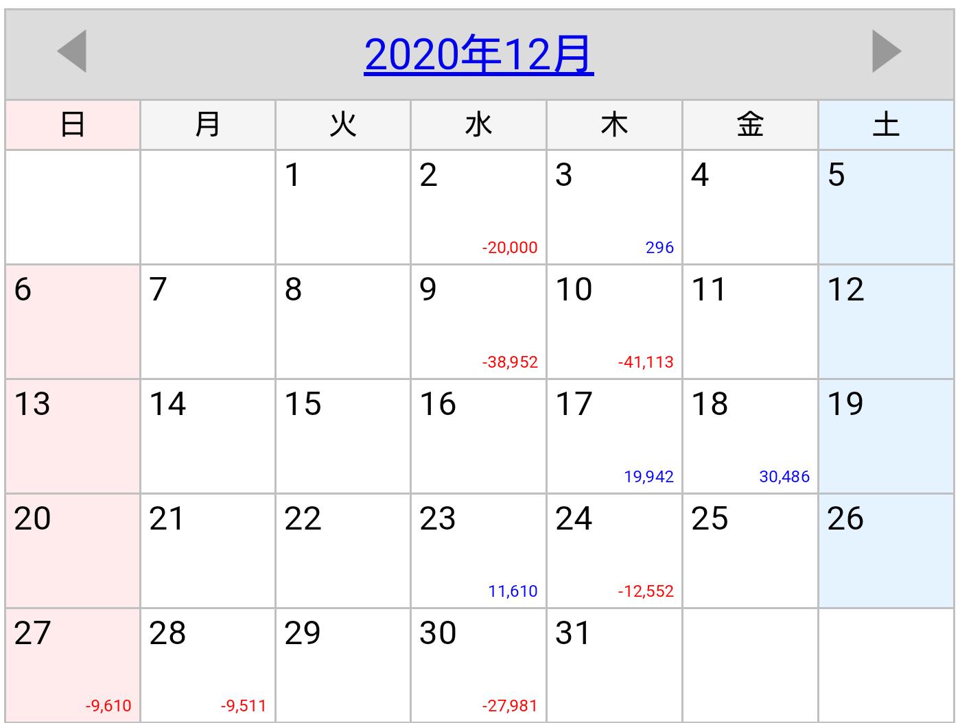 2020年12月稼働カレンダー