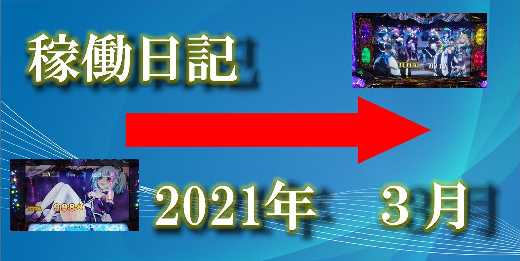 2021年3月稼働日記タイトル